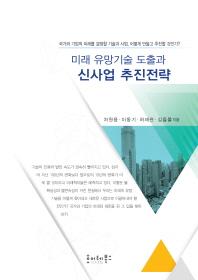미래 유망기술 도출과 신사업 추진전략