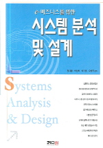 e-비즈니스를 위한 시스템 분석 및 설계