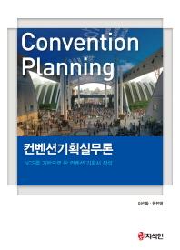 컨벤션기획실무론