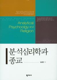 분석심리학과 종교