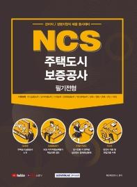 NCS 주택도시보증공사 필기전형(2021)