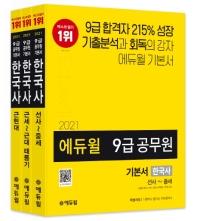 에듀윌 한국사 기본서 세트(9급 공무원)(2021)