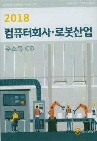 컴퓨터회사 로봇산업 주소록(2018)(CD)