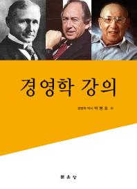 경영학 강의