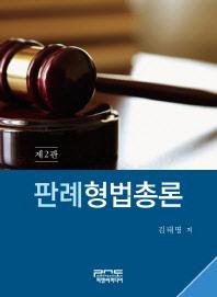 판례형법총론