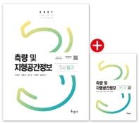 측량 및 지형공간정보 기사 필기(2021)