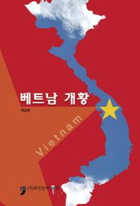 베트남 개황