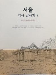 서울 역사 답사기. 2