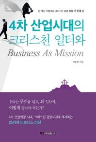 4차 산업시대의 크리스천 일터와 Business As Mission