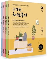 고혜원 혜원국어 세트(2021)