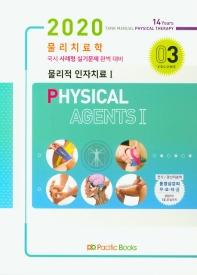 물리치료학. 3: 물리적 인자치료(1)(2020)