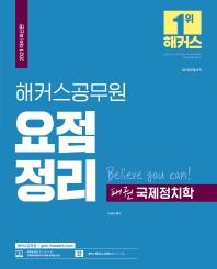 패권 국제정치학 요점정리(2021)