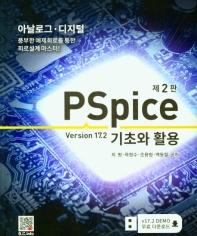 PSpice 기초와 활용 Ver 17.2