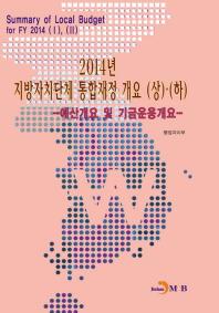 지방자치단체 통합재정 개요 (상), (하)(2014)