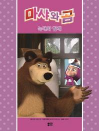 마샤와 곰: 늑대와 함께