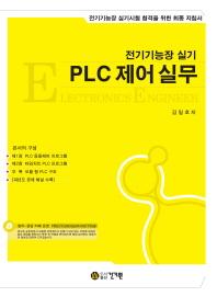 PLC 제어 실무(전기기능장 실기)