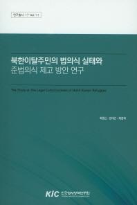 북한이탈주민의 법의식 실태와 준법의식 제고 방안 연구
