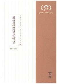 최명희청년문학상(2001~2008)