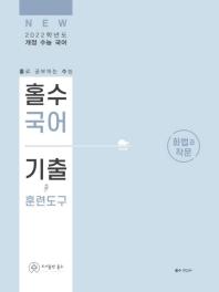 홀수 고등 국어 기출 훈련도구 고등 화법과 작문(2021)(2022 수능대비)