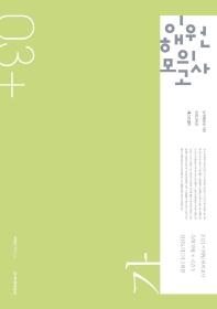 고등 수학 가형 이해원 봉투모의고사 시즌3(2021)