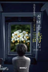 권태응 시집 : 감자꽃 (독립운동가 시인)