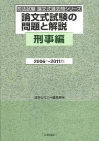 論文式試驗の問題と解說 刑事編2006~2011年
