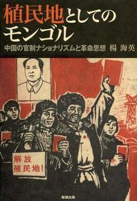植民地としてのモンゴル 中國の官制ナショナリズムと革命思想