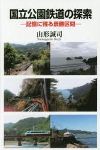 國立公園鐵道の探索 記憶に殘る景勝區間