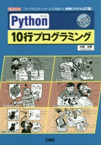 PYTHON 10行プログラミング 「ライブラリ」「ネットサ-ビス」を使った,實用的プログラム27種!