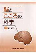 腦とこころの科學