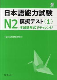 日本語能力試驗N2模擬テスト 1