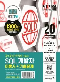 이기적 SQL 개발자 이론서+기출문제(2020)