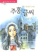 주홍글씨(논술대비세계명작 7)