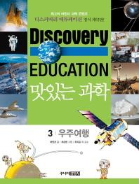 맛있는 과학. 3: 우주여행