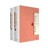 백낙청 회화록 6-7권 세트