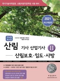 산림기사 산업기사. 2: 산림보호ㆍ임도ㆍ사방(2021)
