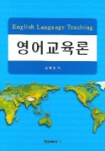 영어교육론
