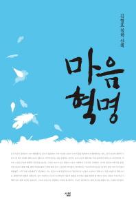 김형효 철학 산책 마음 혁명