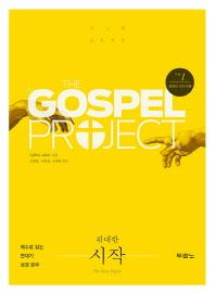 가스펠 프로젝트 구약. 1: 위대한 시작(청장년 인도자용)