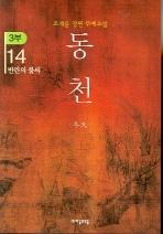 동천. 3부(14)