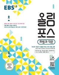 EBS 올림포스 고등 화법과 작문(2020)