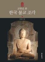 교류로 본 한국 불교 조각