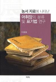 농서 자료에 나타난 어휘장의 분류 및 표기법 연구