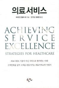 의료 서비스