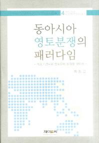 동아시아 영토분쟁의 패러다임