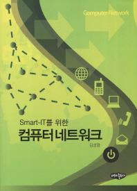 Smart-IT를 위한 컴퓨터네트워크