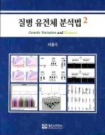 질병 유전체 분석법. 2