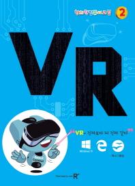 창의력 컴퓨터교실. 2: VR