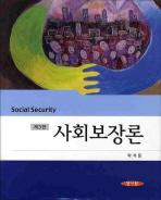 사회보장론