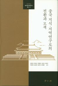 중국 지식 지역연구로의 전환과 모색
